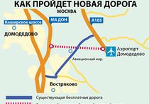 Новая трасса в «Домодедово» — деньги на ветер?